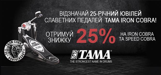 Акция Tama