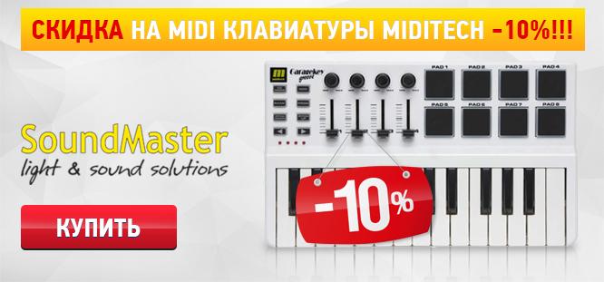 Скидка на MIDI клавиатуры MIDITECH -10%!