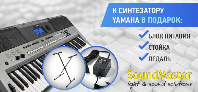 YAMAHA PSR-E443 +Подставка+Педаль+Блок питания