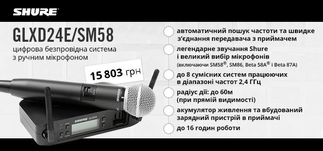Shure GLXD24ESM58
