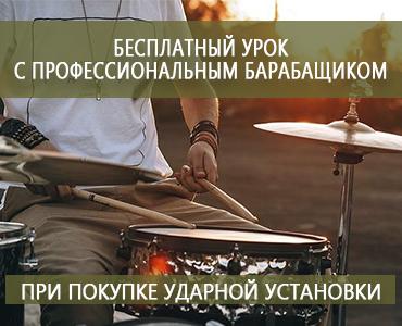При покупке ударной установки - урок от профессионального барабанщика в подарок!