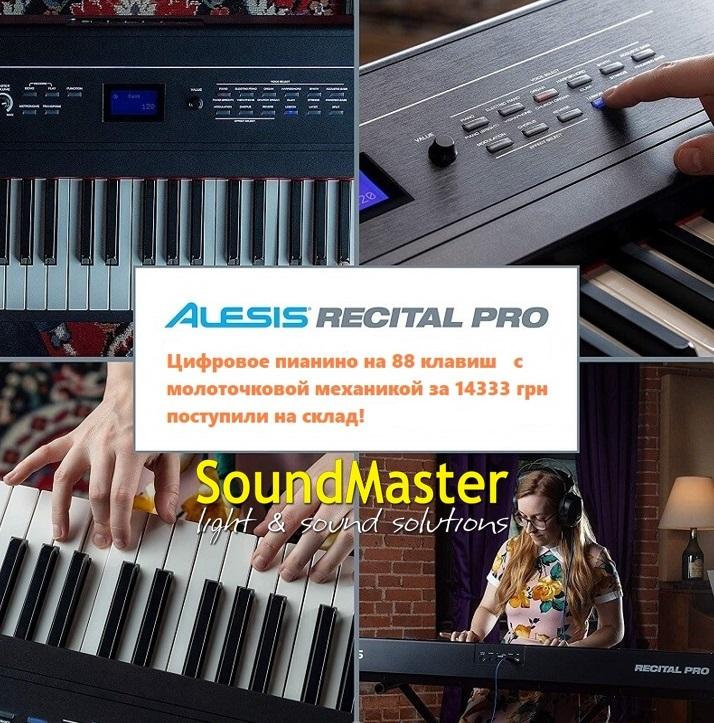 Alesis Recital - цифровые пианино поступили на склад Soundmaster