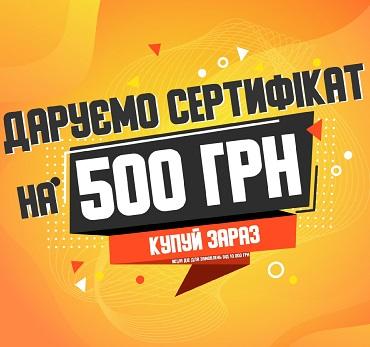 Горячая акция! Дарим сертификат на 500грн при покупке от 10 000 грн