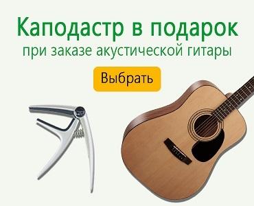 При заказе Акустической гитары - каподастр в подарок!