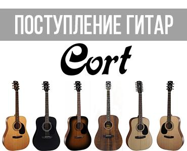 Поставка гитар Cort на слад. Популярные модели доступны к заказу!
