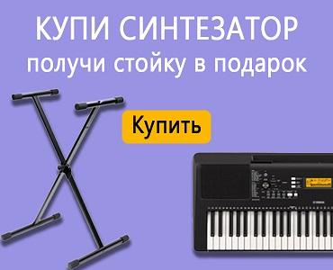 При покупке синтезатора - стойка в подарок!