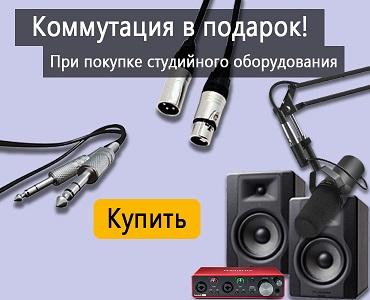 При покупке студийного оборудования - коммутация в подарок!